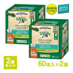 グリニーズ(Greenies) 正規品 グリニーズプラス カロリーケア 超小型犬用 2-7kg 60本入×2個セット(ボックスタイプ) オーラルケア