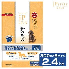 日清ペットフード JPスタイルゴールド 和の究み 犬用1〜6歳までの成犬用 2.4kg(300g×8袋) 【JPスタイルゴールド(JP-Style Gold)/ドライフード/成犬用(アダルト)/ペットフード/DOG FOOD/ドックフード】