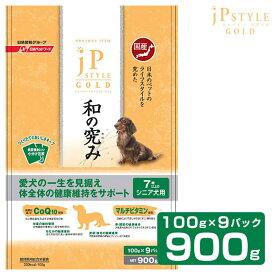 日清ペットフード JPスタイルゴールド 和の究み 犬用7歳以上のシニア犬用 900g(100g×9袋) 【JPスタイルゴールド(JP-Style Gold)/ドライフード/高齢犬用(シニア)/ペットフード/DOG FOOD/ドックフード】