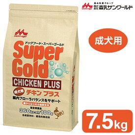 森乳 スーパーゴールド チキンプラス成犬用 7.5kg【スーパーゴールド(SUPER GOLD)/ドライフード/成犬用(アダルト)/ペットフード/DOG FOOD/ドックフード】【送料無料】【旧 スーパーゴールド ネオ】