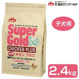 森乳 スーパーゴールド チキンプラス 子犬用 2.4kg【スーパーゴールド(SUPER GOLD)/ドライフード/子犬用(パピー)/ペットフード/DOG FOOD/ドックフード】【旧 スーパーゴールド ネオ】