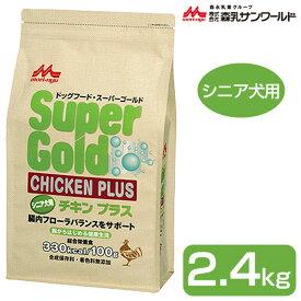 森乳 スーパーゴールド チキンプラス シニア用 2.4kg【スーパーゴールド(SUPER GOLD)/ドライフード/老犬用(シニア)/ペットフード/DOG FOOD/ドックフード】【旧 スーパーゴールド ネオ】