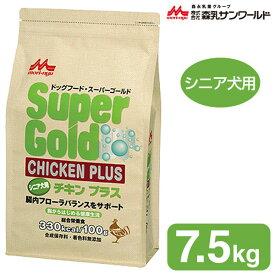 森乳 スーパーゴールド チキンプラス シニア用 7.5kg【スーパーゴールド(SUPER GOLD)/ドライフード/老犬用(シニア)/ペットフード/DOG FOOD/ドックフード】【送料無料】【旧 スーパーゴールド ネオ】