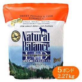 ナチュラルバランス スウィートポテト&フィッシュ ドッグフード 2.27kg 【ナチュラルバランス(Natural Balance)/ドライフード/成犬・高齢犬・子犬(全犬種・全年齢対応)/ペットフード/ドックフード】