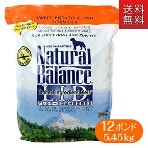 ナチュラルバランススウィートポテト&フィッシュドッグフード12ポンド(5.45kg)【ドッグフード・ドライ】