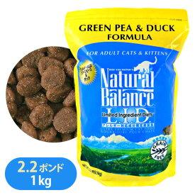 Natural Balance(ナチュラルバランス)キャットフード グリーンピー&ダック 2.2ポンド(1kg) 【穀物不使用】【ドライフード/成猫・高齢猫・子猫・(全猫種・全年齢対応)/Natural Balance/ペットフード】