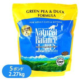 Natural Balance(ナチュラルバランス)キャットフード グリーンピー&ダック 5ポンド(2.27kg) 【穀物不使用】【ドライフード/成猫・高齢猫・子猫・(全猫種・全年齢対応)/Natural Balance/ペットフード】