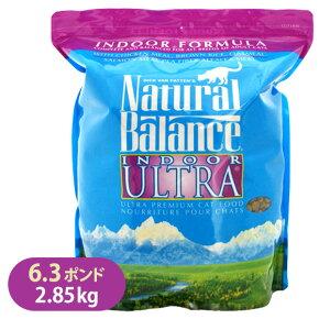 ナチュラルバランスインドアキャットキャットフード6.3ポンド(2.85kg)