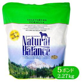 ナチュラルバランス ベジタリアン ドッグフード 2.27kg 【ナチュラルバランス(Natural Balance)/ドライフード/成犬・高齢犬・老犬(全犬種対応)/ペットフード/ドックフード】