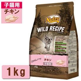 ニュートロ ワイルドレシピ キャットフード キトン(子猫) チキン 1kg 【キャットフード/ドライフード/子猫用(キトン・幼猫)】【猫用品/猫 ねこ ネコ】 :ナチュラルキャットフード