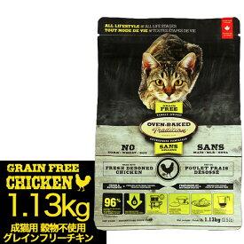 OVEN-BAKED TRADITION(オーブンベークド) 成猫用 グレインフリー チキン 1.13kg【キャットフード/ドライフード/成猫用(アダルト)/穀物不使用】【猫用品/猫(ねこ・ネコ)/ペット・ペットグッズ/ペット用品】