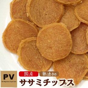 犬 おやつ 無添加 国産 PV ササミチップス 12枚入