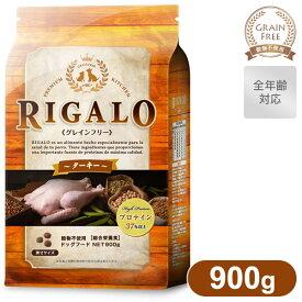 リガロ ハイプロテイン ターキー 900g 【リガロ(RIGALO)/ドッグフード/ドライフード/全年齢対応/穀物不使用(グレインフリー)/ペットフード/DOG FOOD/ドックフード】