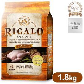 リガロ ハイプロテイン ターキー 1.8kg 【リガロ(RIGALO)/ドッグフード/ドライフード/全年齢対応/穀物不使用(グレインフリー)/ペットフード/DOG FOOD/ドックフード】
