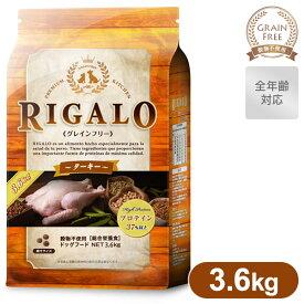 リガロ ハイプロテイン ターキー 3.6kg 【リガロ(RIGALO)/ドッグフード/ドライフード/全年齢対応/穀物不使用(グレインフリー)/ペットフード/DOG FOOD/ドックフード】