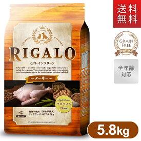 リガロ ハイプロテイン ターキー 5.8kg 【リガロ(RIGALO)/ドッグフード/ドライフード/全年齢対応/穀物不使用(グレインフリー)/ペットフード/DOG FOOD/ドックフード】