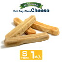 イエティ ドッグチュウチーズ S(小型犬用) 1本入り 【無添加・自然食ドッグフード/犬用おやつ/犬のおやつ・犬のオヤ…