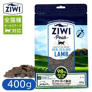 Ziwi Peak (ジウィピーク) エアドライ・キャットフード ラム 400g 【ジウィピーク・ジーウィーピーク・ジウィーピーク】【キャットフード/ドライフード/全猫種・年齢対応/ペットフード】【