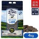 Ziwi Peak (ジウィピーク/ジーウィーピーク) エアドライ・ドッグフード ラム 4kg 【ジウィピーク・ジーウィーピーク・ジウィーピーク】【ドッグフード/ドライフード/全犬種・年齢対応/ペットフード/ドックフード】