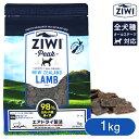 Ziwi Peak (ジウィピーク) エアドライ・ドッグフード ラム 1kg 【ジウィピーク・ジーウィーピーク・ジウィーピーク】【ドッグフード/ドライフード/全犬種・年齢対応/ペットフード/ドックフード】