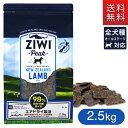 Ziwi Peak (ジウィピーク) エアドライ・ドッグフード ラム 2.5kg 【ジウィピーク・ジーウィーピーク・ジウィーピーク】【ドッグフード/ドライフード/全犬種・年齢対応/ペットフード/ドックフード】【送料無料/送料込・送料込み】
