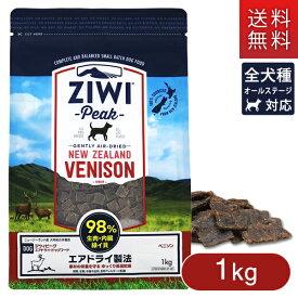 Ziwi Peak (ジウィピーク) エアドライ・ドッグフード ベニソン 1kg 【ジウィピーク・ジーウィーピーク・ジウィーピーク】【ドッグフード/ドライフード/全犬種・年齢対応/ペットフード/ドックフード】【送料無料/送料込・送料込み】 2buy5par