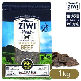 Ziwi Peak (ジウィピーク) エアドライ・ドッグフード NZグラスフェッドビーフ 1kg 【ジウィピーク・ジーウィーピーク・ジウィーピーク】【ドッグフード/ドライフード/全犬種・年齢対応/ペットフード/ドックフード】