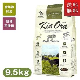 キアオラ (kia Ora/キア オラ) ドッグフード グラスフェッドビーフ 9.5kg 【ドッグフード/ドライフード/成犬用(アダルト)/穀物不使用(グレインフリー)/ペットフード/ドックフード】