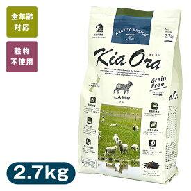 キアオラ (kia Ora/キア オラ) ドッグフード ラム 2.7kg 【ドッグフード/ドライフード/成犬用(アダルト)/穀物不使用(グレインフリー)/ペットフード/ドックフード】【あす楽対応】