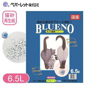 ペパーレット ブルーノ 6.5L ■ 紙系の猫砂 ねこ砂 ネコ砂 猫の砂 猫のトイレ