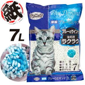 国産ワンニャン紙製ブルーDEサンド(トイレに流せる猫砂)7L【紙】