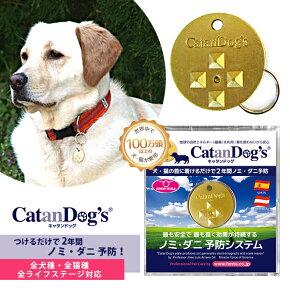 Catan Dog's キャタンドッグ・メタル