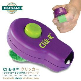 PREMIER クリッカー(CLICK-R) 【犬用品/ペット・ペットグッズ/ペット用品/しつけグッズ・躾グッズ】