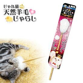 キャティーマン じゃれ猫 天然羊毛じゃらし 【猫のおもちゃ・猫用おもちゃ】【猫用品/猫(ねこ・ネコ)/ペット・ペットグッズ/ペット用品/オモチャ・玩具】【CattyMan】