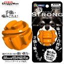 ドギーマン STRONG BALL(ストロングボール) SS【犬のおもちゃ/犬用おもちゃ/牛革】【超小型犬/小型犬】【犬用品/ペ…
