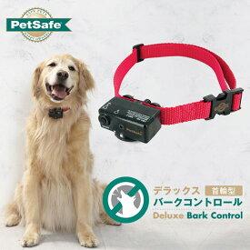 PetSafe バークコントロールデラックス(全犬種用) PBC18-12637 【しつけ用品/無駄吠え防止用品】【犬用品/ペット・ペットグッズ/ペット用品/しつけグッズ・躾グッズ】【送料無料/送料込・送料込み】