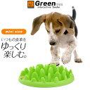 NORTHMATE グリーンフィーダー ミニ(Green mini interactive feeder)【早食い防止/犬の食器/猫の食器/犬用食器/猫用…