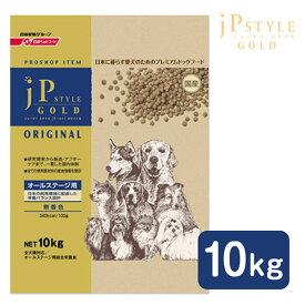 日清ペット JPスタイルゴールド オリジナル 10kg 【JPスタイルゴールド(JP-Style Gold)/ドライフード/子犬 成犬用 高齢犬/ペットフード/DOG FOOD/ドックフード】