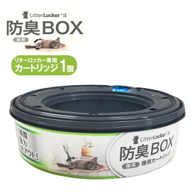 リターロッカーII LitterLocker II 専用カートリッジ 1個 【ゴミ箱・ごみ箱・ダストボックス・消臭】【ねこ砂・ネコ砂・猫砂】【猫用品/ペット・ペットグッズ/ペット用品】【あす楽対応】
