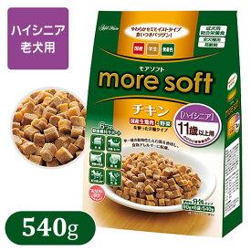 more soft モアソフト チキン ハイシニア 540g 【ドッグフード/セミモイストフード(半生タイプ)/高齢犬用(シニア)/アドメイト/ペットフード/DOG FOOD】