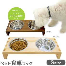 木製 ペット食卓ラック S 【犬用 猫用/犬 猫 食器台 テーブル/Woody-style】【犬用品・猫用品/ペット用品】【NA2】【あす楽対応】