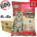猫砂 おから 流せる | ワンニャン おからDEサンド 中空タイプ トイレに流せる猫砂 6L×8袋セット 【おからの猫砂/ね…