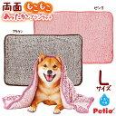 ペティオ 両面もこもこ あったかブランケット L 【犬 猫 ベッド マット 冬】【あったかグッズ・あったか用品】【犬用…