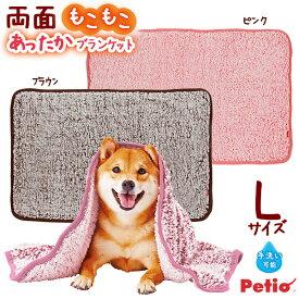 ペティオ 両面もこもこ あったかブランケット L 【犬 猫 ベッド マット 冬】【あったかグッズ・あったか用品】【犬用品/猫用品/ペット・ペットグッズ/ペット用品】【Petio】【あす楽対応】