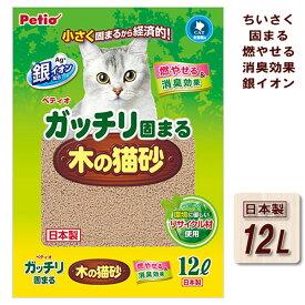 ペティオ ガッチリ固まる 木の猫砂 12L【木系の猫砂/ねこ砂/ネコ砂】【燃やせる/消臭効果】【猫の砂/猫のトイレ】【猫用品/猫(ねこ・ネコ)/ペット・ペットグッズ/ペット用品】