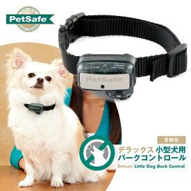 PetSafe 小型犬用 バークコントロールデラックス PBC18-12843 【しつけ用品/無駄吠え防止用品】【犬用品/ペット・ペットグッズ/ペット用品/しつけグッズ・躾グッズ】【送料無料/送料込・送料込み】