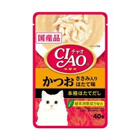 チャオ CIAO チャオパウチ かつお ささみ入り ほたて味 40g 【キャットフード/ウェットフード・レトルトパウチ/猫用/いなば/ペットフード】【猫用品/猫(ねこ・ネコ)/ペット・ペットグッズ/ペット用品】
