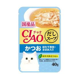 チャオ CIAO だしスープパウチ かつお ほたて貝柱・ささみ入り 40g 【キャットフード/猫用おやつ/猫のおやつ・猫のオヤツ・ねこのおやつ】【いなば チャオ(CIAO)】【猫用品/猫(ねこ・ネコ)/ペット・ペットグッズ/ペット用品】