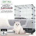 アドメイト ヴィラフォート キャットサークル コンパクトタイプ【猫 ケージ サークル ゲージ】【猫用品/ペット用品】…