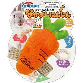 ドギーマン ウサギのおもちゃ なかよしにんじん【ウサギ・うさぎ】【小動物・うさぎ用品/ペット・ペットグッズ/ペット用品】【miniAniman/ミニアニマン】